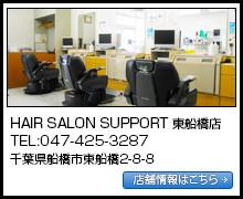 HAIR SALON SUPPORT 東船橋店