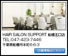 HAIR SALON SUPPORT 船橋北口店