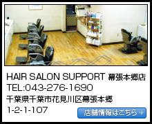 HAIR SALON SUPPORT 幕張本郷店