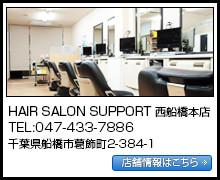HAIR SALON SUPPORT 西船橋本店