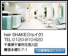hair SHAKE(シェイク)