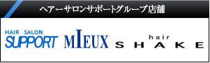 ヘアサロンサポートグループ店舗・HAIR SALON SUPPORT・MEIUX・hair SHAKE